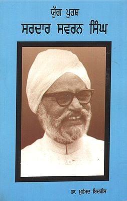 Yug Purush Sardar Swarn Singh- 1907-1994 (Punjabi)