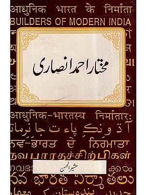 Builders of Modern India- Mukhtar Ahmad Ansari In Urdu (An Old Book)