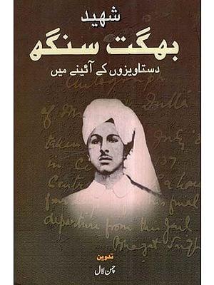 Shaheed Bhagat Singh Dastavezon Ke Aaine Mein (Urdu)