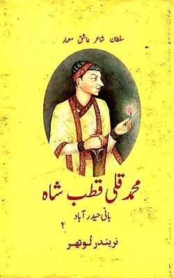 Muhammad Quli Qutub Shah In Urdu (An Old And Rare Book)