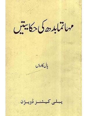 Mahatma Buddha Ki Hikayat (Urdu)