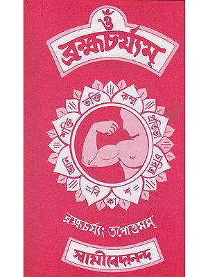 Om Brahmacharyam (Bengali)