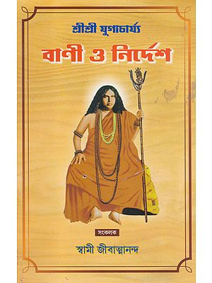 Shri Shri Yugacharya Bani or Nirdesh (Bengali)
