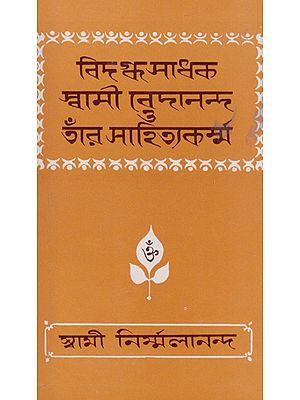 Bidagdha Sadhaka Swami Vedananda Or Ter Sahityakarma (Bengali)