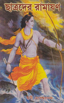 Chatrader Ramayana (Bengali)