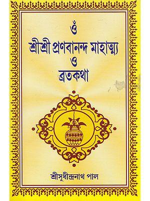 Om Shri Shri Pranabananda Mahatmya or Brata Katha (Bengali)