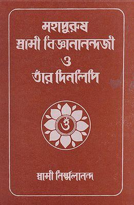 Mahapurus Swami Bigyananandaji or Ter Dinolipi (Bengali)