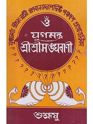 Om Yug Mantra Shri Shri Songgabani (Bengali)