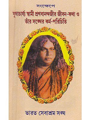 Songkhepe Yugacharya Swami Pranabananda Jir Jibon Kotha or Ter Songher Kormo Parichit (Bengali)