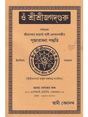 Om Shri Shri Jagatguru (Bengali)