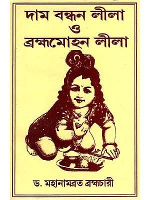 দাম বন্ধন লীলা ও ব্রহ্মা মোহন লীলা : Brahma Mohan Lila (Bengali)