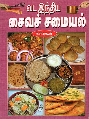 North Indian Vegetarian Dishes (Tamil)