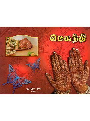 Digital Mehndi Designs (Tamil)
