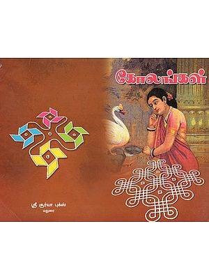 Rangoli (Tamil)