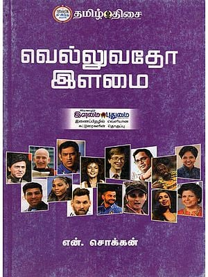 Youngsters are Victorious (Malayalam)
