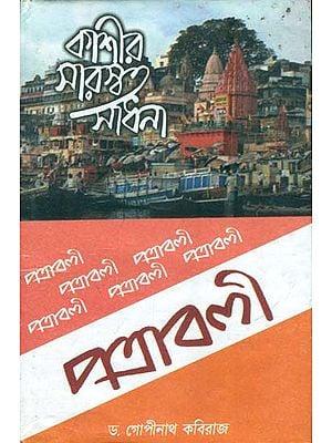 কাশির সারস্বত সাধনা ও পত্রাবলী : Kashir Sarswat Sadhana o Patravali (Bengali)
