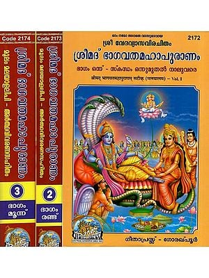 Srimad Bhagavat Mahapurana in Malayalam (Set Of 3 Volumes)