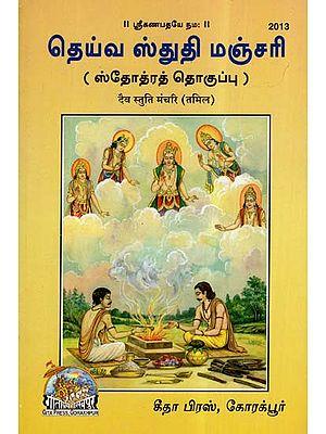दैव स्तुति मंचरि- Dev Stuti Manchari (Tamil)
