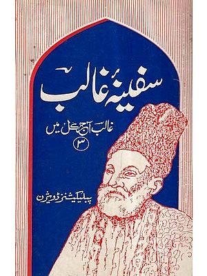 Safina-e-Ghalib In Urdu (An Old Book)