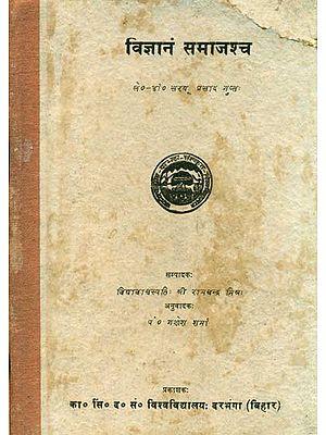 विज्ञानं समाजश्च - Society of Science  (An Old and Rare Book)