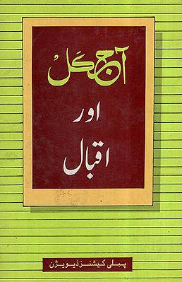 Ajkal Aur Iqbal (Urdu)