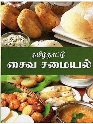 Tamilnadu: Vegetarian Cooking (Tamil)