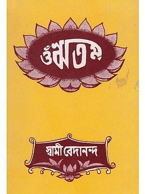 Om Ritam (Bengali)