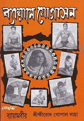 Byayame Yogasana (Bengali)