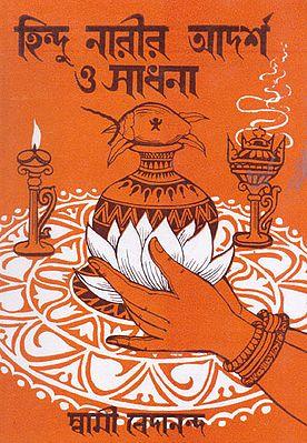 Hindu Narir Adarshya (Bengali)