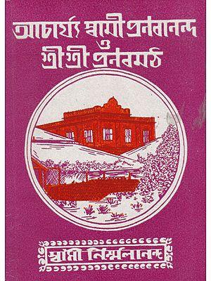 Acharya Swami Pranabananda or Shri Shri Pranabmatha (Bengali)