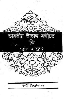 Bharatiya Uccanga Sangite ki Roga Sare?  (Bengali)
