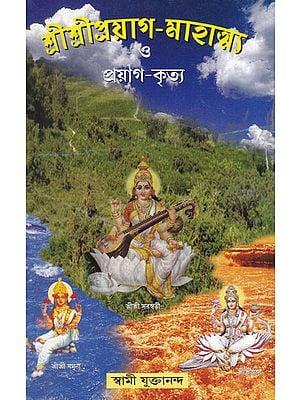 Shri Shri Prayag Mahatya or Prayag Kritya (Bengali)