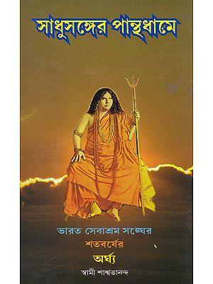 Sadhu Sanghe Panthadhame Sharsatananda (Bengali)