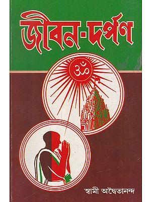 Jeevan Darpan (Bengali)