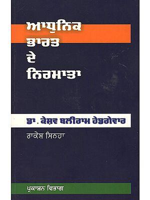 Makers of Modern India- Dr. Keshav Baliram Hedgewar (Punjabi)