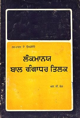 Lokmanya Bal Gangadhar Tilk in Punjabi (An Old and Rare Book)