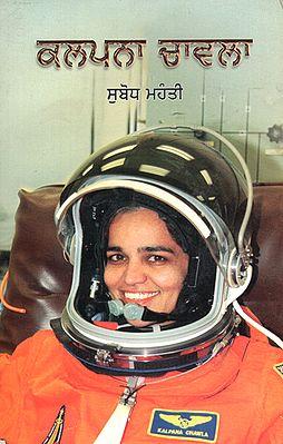 Kalpana Chawla (Punjabi)