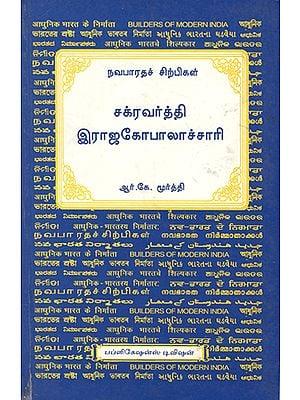 Chakravarti Rajagopalachari (Tamil)