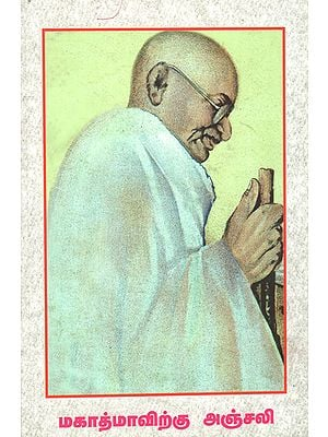 Homage To Mahatma Gandhi (Tamil)