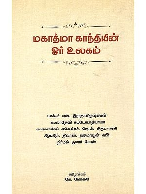 Mahatma Gandhi and One World (Tamil)