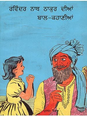 Child Stories of Rabindranath Thakur (Punjabi)