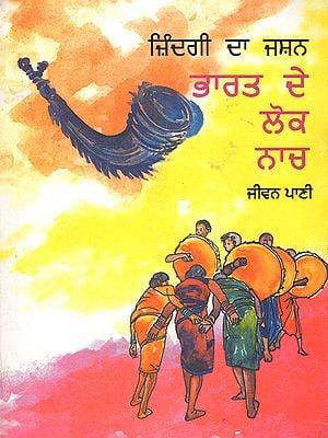 Celebration of Life: Indian Folk Dances (Punjabi)
