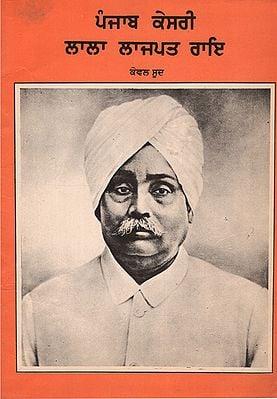 Punjab Kesari Lala Lajpat Rai in Punjabi (An Old Book)