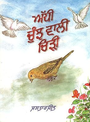 Addhi Chunjh Wali Chiri (Punjabi)