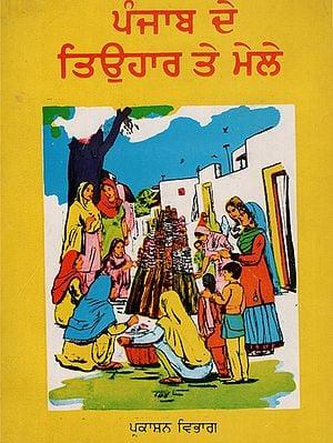 Punjab De Teohar Te Mele in Punjabi (An Old Book)
