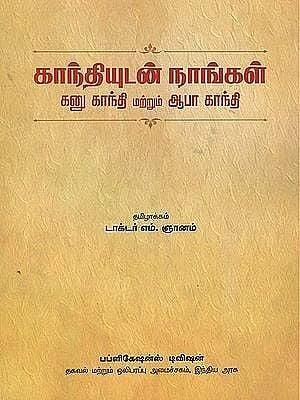 With Gandhi (Tamil)
