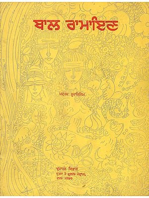 Children's Ramayana in Punjabi (An Old Book)