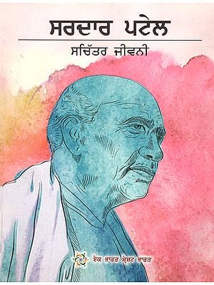 Illustrated Biography of Sardar Patel (Punjabi)