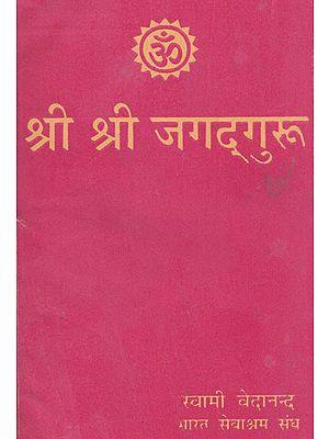 श्रीश्रीजगद्गुरु- Shri Shri Jagad Guru