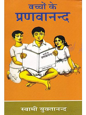 बच्चों के प्रणवानन्द- Bachchon ke Pranavananda